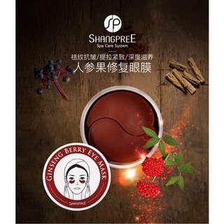 Shangpree giseng berry eye mask 60pcs per box