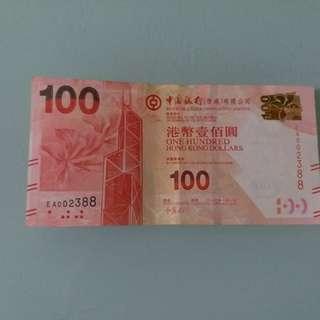 中銀鈔~2388(中銀股票號2388)