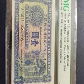 1945年澳門大西洋銀行壹圓