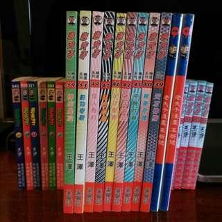 23 本老夫子漫畫書