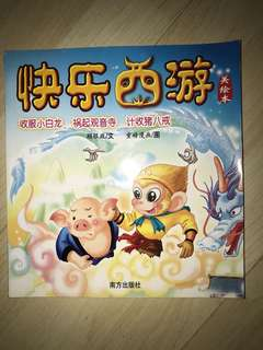 Chinese story book for children (Journey to the West)