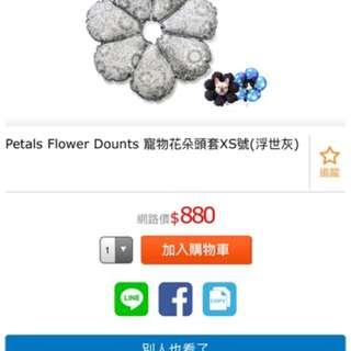 🚚 Petals Flower Dounts 寵物頭套 花朵 維多利亞 灰