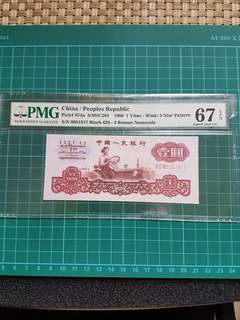 🇨🇳Chinese🇨🇳 3rd generation money UNC PMG 67 Epg