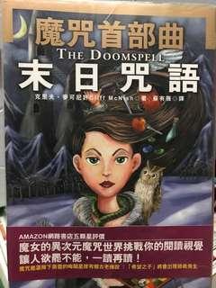 科幻 奇幻小說《魔咒首部曲 末日咒語》