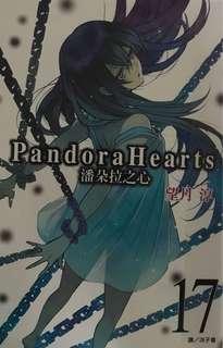 Pandora Hearts Vol 17