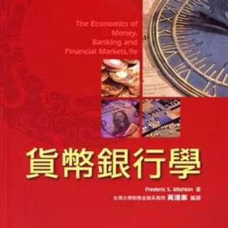 🚚 貨幣銀行學 #出清課本
