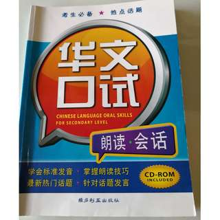 Chinese language oral skills for secondary level
