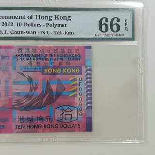 12年 香港政府10元 000666 PMG66EPQ