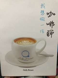 Holly Brown Coffee《我想做一位咖啡師》