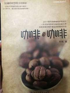 咖啡書 入門咖啡師必備