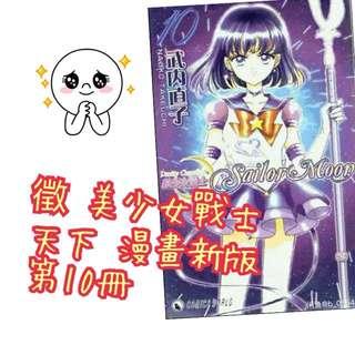 徵 美少女戰士 天下 新版 漫畫 第10卷
