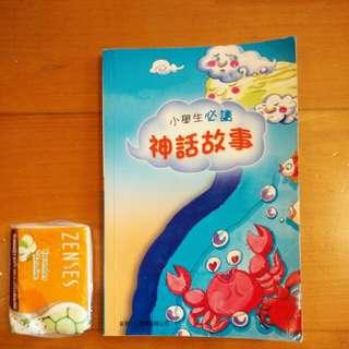 小學生必讀中國神話故事 中國傳統故事