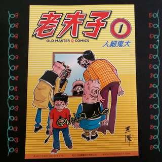 老夫子 ( 再版精選 ) 漫畫書