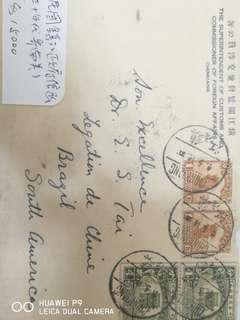 民國蓋銷信函