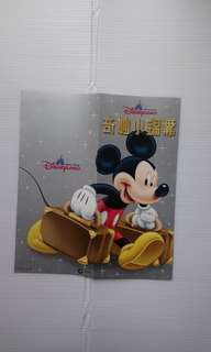 香港迪士尼樂園米奇拉頁海報