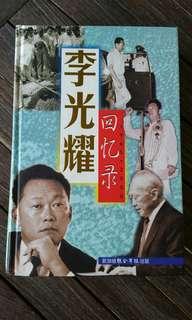 《李光耀回忆录》