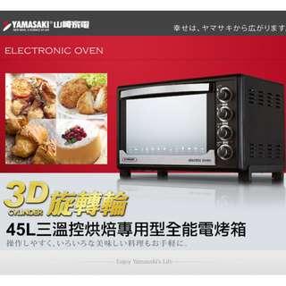 🚚 YAMASAKI 山崎家電 45L 三溫控烘焙專用型全能電烤箱 SK-4580RHS(現貨供應熱賣中)