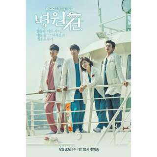 DVD Drama Korea Hospital Ship Korean Movie Film Kaset Roman Romance Doctor Nurse Surgery