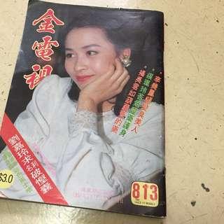 90s 絕版金電視週刊 (內頁齊全)