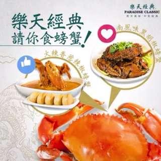 【樂天經典送你食螃蟹🦀一嚐四款招牌蟹】