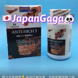 富康健 - 脈通 Anti high 3 ,抗三高, Made in USA 🇺🇸,美國GMP 廠優質配方