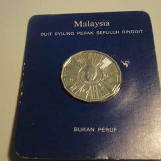 10 ringgit bukan peruf silver 1976