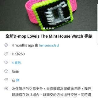 小心被此人騙………Dmop手錶