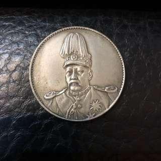 中華帝國洪憲紀元(袁像)飛龍幣