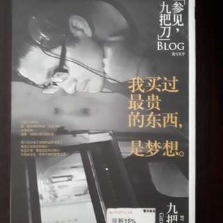 Giddens book 九把刀