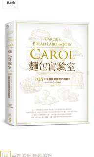 Carol's Bread Laboratory (Chinese Edition)