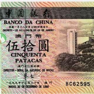 1999年 亞洲 BC版 伍拾圓 50元 澳門中國銀行 BC62595 UNC級