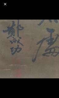 {Collectibles Item - Ancient Calligraphy} 明朝墨宝 Ming Dynasty Chinese Ancient Calligraphy On Silk 軸画長5尺2寸(158cm) 寛2尺8寸(80cm) -【鄭成功】1624年8月27曰-1662年6月23日,原名鄭森,字明儼、大木,幼名福松,为南明政权的将領、鄭氏政权的奠基者。受永历帝敕封为延平王。