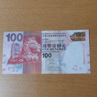 靚號碼3條2 一百元港紙 升值收藏品