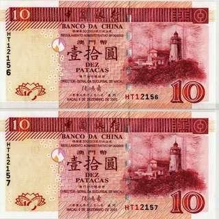 2003年 亞洲 HT版 壹拾圓 10元 2連號 澳門中國銀行 HT12156-57 UNC級