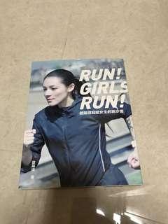 Run! Girls Run! 歐陽靖寫給女生的跑步書