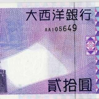 2005年 亞洲 AA版 貳拾圓 澳門大西洋銀行 AA105649 UNC級