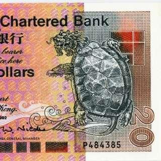 1992年 亞洲 P版 貳拾圓 20元 香港渣打銀行 P484385 UNC級
