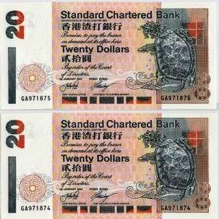 2001年 亞洲 GA版 貳拾圓 香港渣打銀行 2連號 GA971874-75 UNC級
