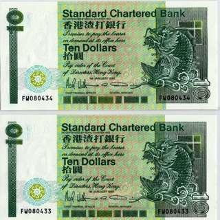 1991年 亞洲 FW版 拾圓 10元 香港渣打銀行 2連號 FW070433-34 UNC級