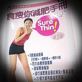 食瘦你减肥手册。