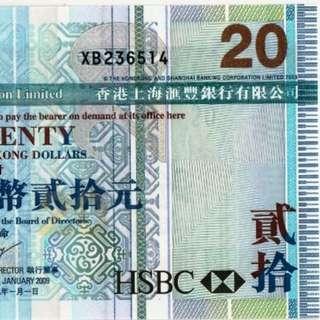 2009年 亞洲 XB版 大亂蛇 貳拾圓 20元 滙豐銀行 XB236514 UNC級