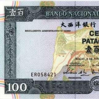 2003年 亞洲 ER版 壹百圓 100元 澳門大西洋銀行 ER058421 UNC級(有黃)