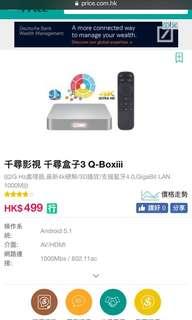 千尋Qbox  III