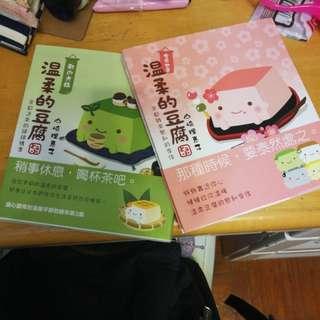 温柔的豆腐 x 2  新書 3.3 折