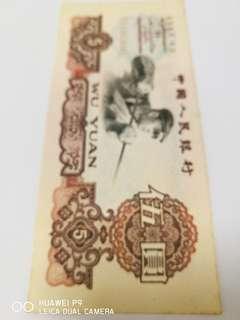 第三版,人幣五元