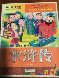 水浒传 loving care changes the world