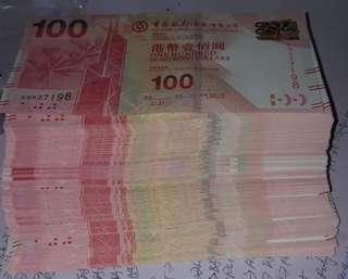 中國銀行順編號新鈔(2萬)