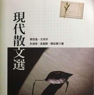🚚 #出清教科書 現代散文選