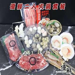 優鮮2人海鮮火鍋套餐