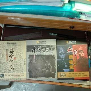 《蔣介石日記》《中國1937》《較量西柏坡》
